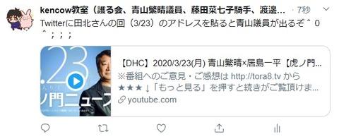 2020.03.16 青山議員が出る現象