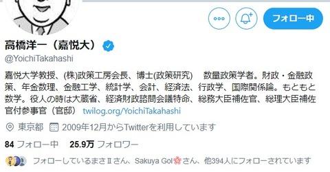 2020.01.26 高橋さんTwitter