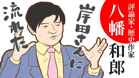 078_69_八幡和郎