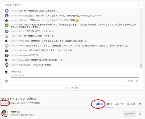 2021.02.27 長尾さんライブ02
