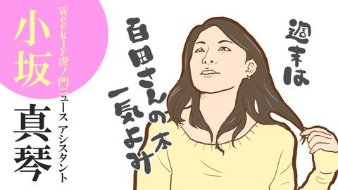 078_38_小坂真琴
