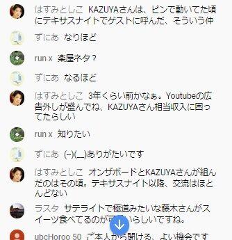 2020.05.24 日本国士ライブはすみさん証言01