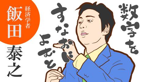 078_88_飯田泰之