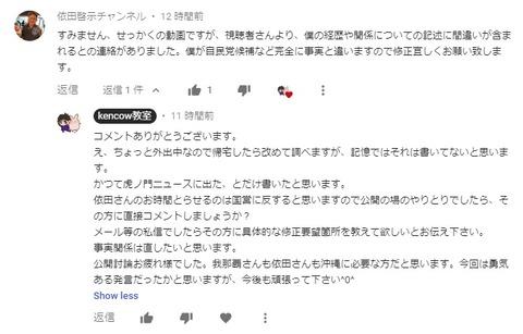 2020.05.12 依田氏youtubeコメント00