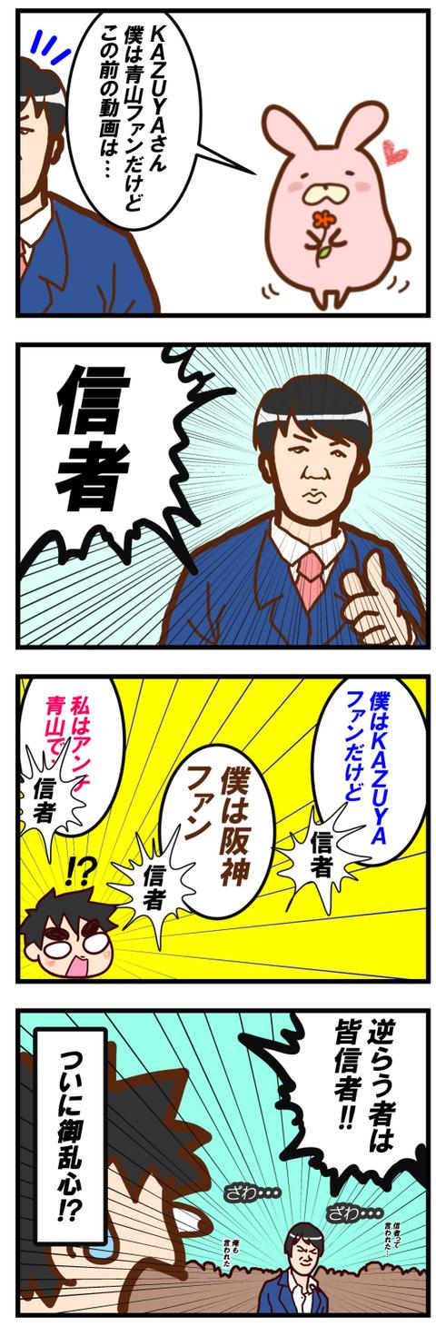 004_4コマ_信者