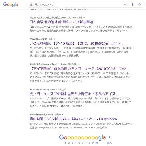 2020.09.15 虎ノ門とアイヌ検索02