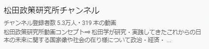 2020.04.26 松田学チャンネル