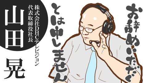 078_25_山田晃