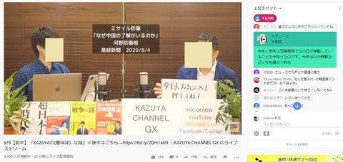 2020.08.05 GX スパチャ05