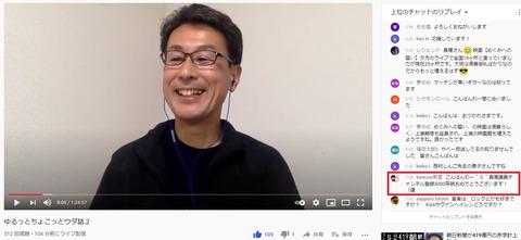 2021.02.27 長尾さんライブ03