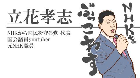 078_01_立花孝志議員