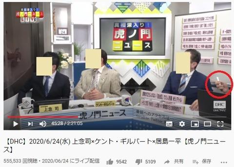 2020.06.25 桜井回02