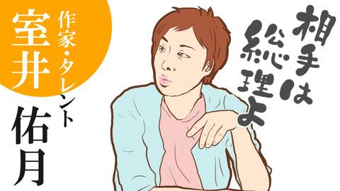 078_64_室井佑月