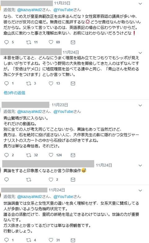 2019.12.08 懐疑的 コメント04