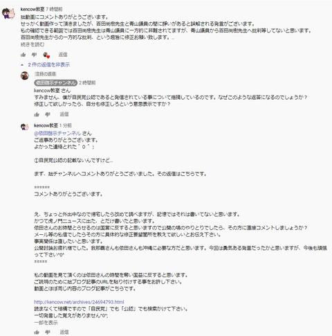 2020.05.12 依田氏youtubeコメント01
