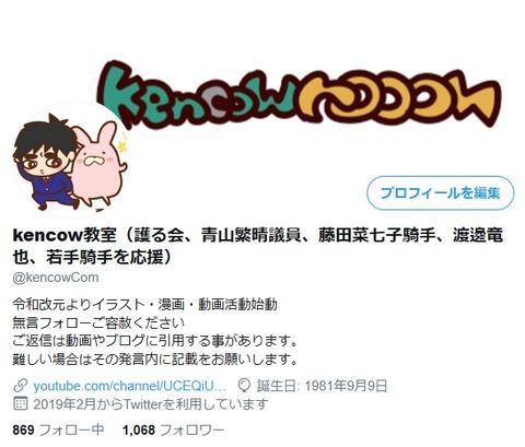 2020.04.01 Twitter