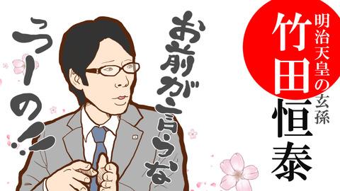 078_01_竹田恒泰