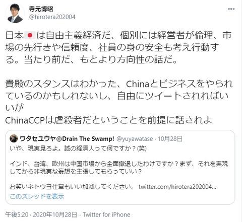 2020.11.04 寺元:日本🇯🇵は自由主義経済だ