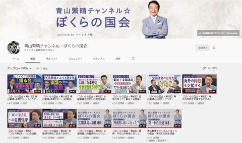 2020.08.17 青山繁晴チャンネル