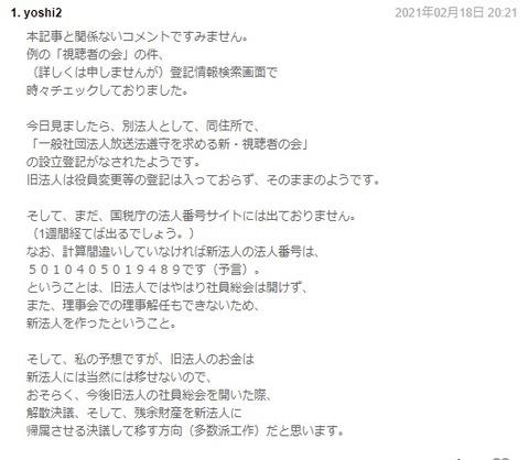 2021.02.20 yoshi2本記事と関係ないコメントですみません。
