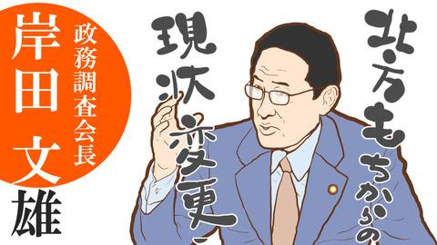 078_48_岸田文雄
