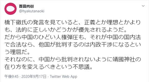 2020.09.24 百田:橋下徹氏の発言を見ていると