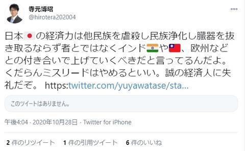 2020.11.04 寺元:日本の経済力は他民族を虐殺し