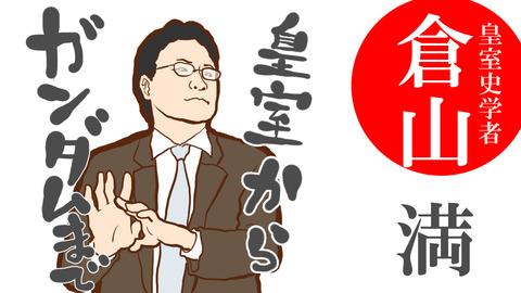 078_07_倉山満