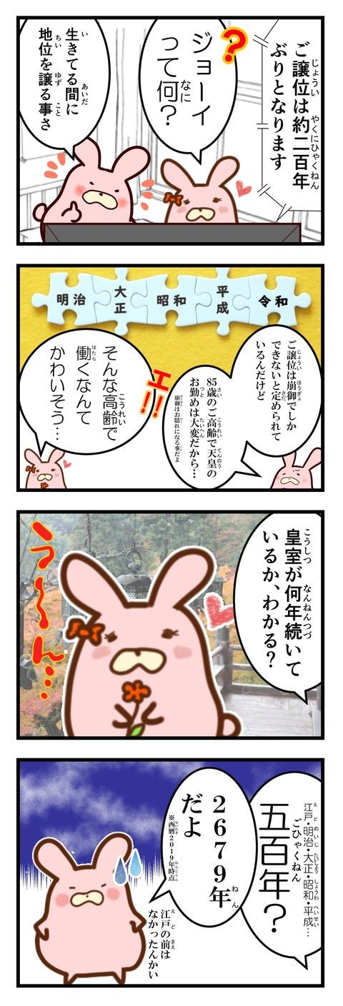 008_1コマ_皇室02