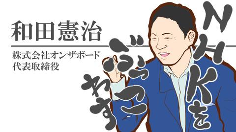 078_06_和田 憲治