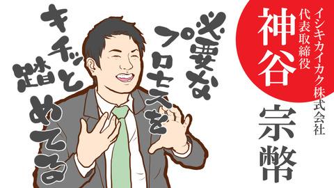 078_10_神谷宗幣