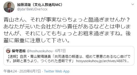 2020.06.13 青山さん、それが事実ならちょっと酷過ぎませんか?