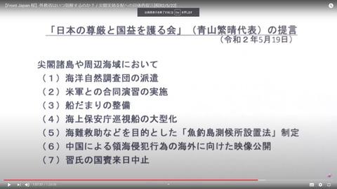 2020.05.25 フロント桜護る会不リップ
