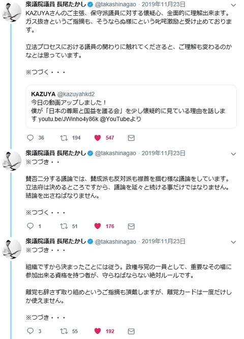 19.11.23 tweet01