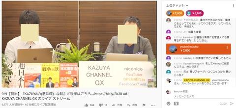 2020.09.09 GX スパチャ05