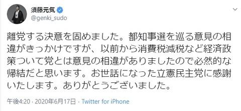 2020.06.17 須藤元気tweet 離党