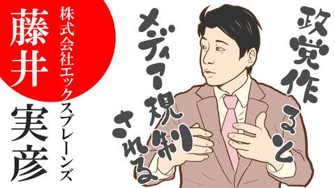 078_52_藤井実彦