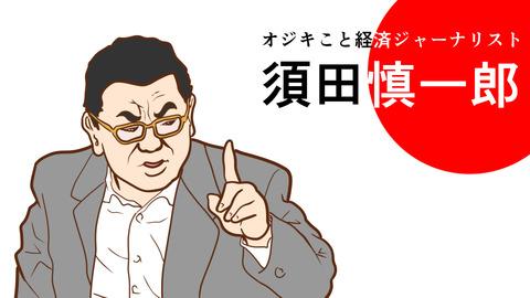 067_02_須田慎一郎