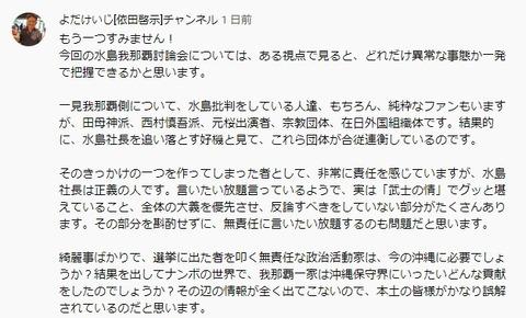 2020.07.18 ゆめラジオチャンネルへの依田啓示さんコメント03-2