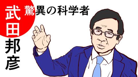 065_01_武田邦彦先生
