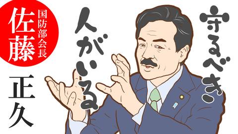 078_56_佐藤正久