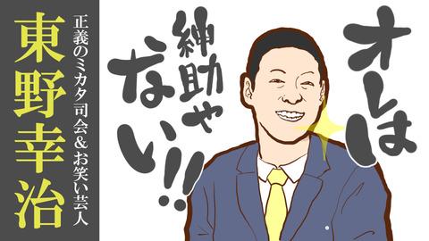 078_01_東野幸治
