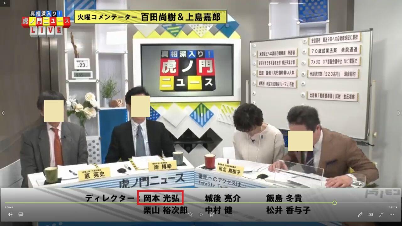 虎ノ門 ニュース 今日