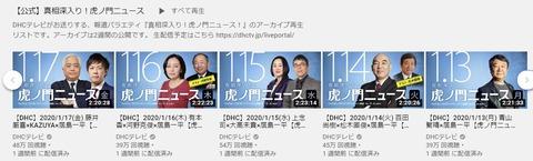 2020.01.25 虎ノ門07you1.13-17