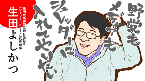 081_04_生田よしかつ