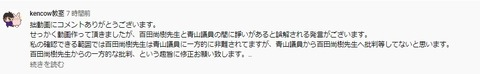 2020.05.12 依田氏youtubeコメント01-1