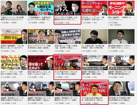 2020.12.31 上念チャンネル2