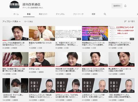 2020.08.12 週刊改革通信さん