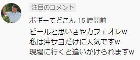 2020.07.25 はすみさん動画のコメント02