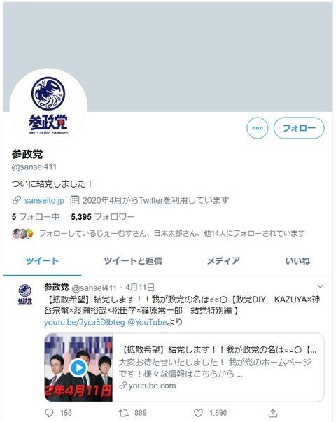 2020.04.20 参政党のtweet03